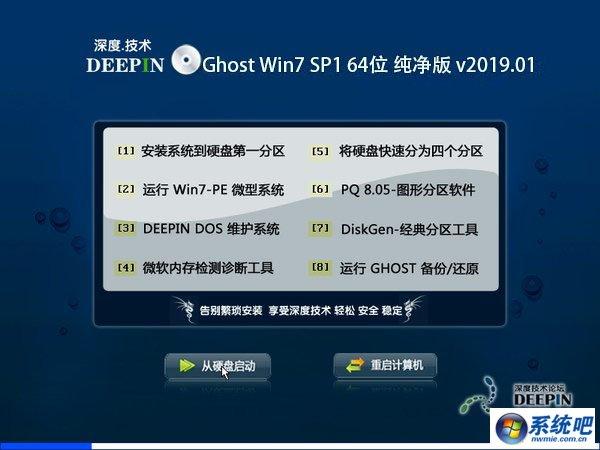 深度技术 Ghost Win7 64位纯净版 v2019.01