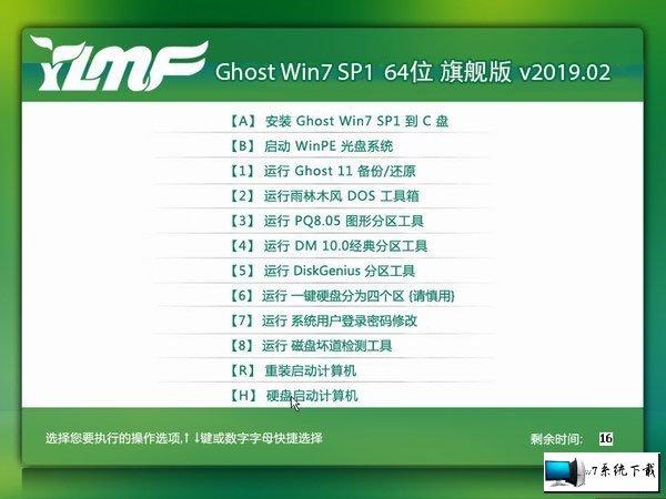 雨林木风 Ghost Win7 64位旗舰版 v2019.02
