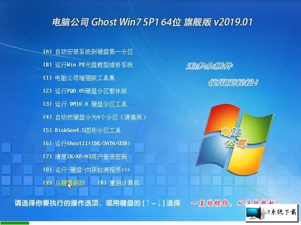 电脑公司 Ghost Win7 64位旗舰版 v2019.01