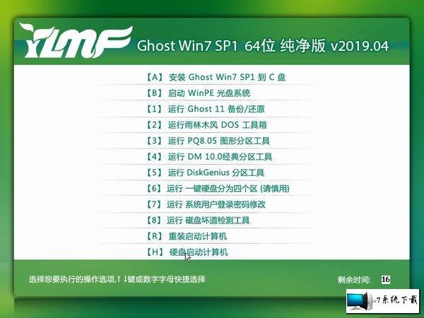 雨林木风 Ghost Win7 64位纯净版 v2019.03