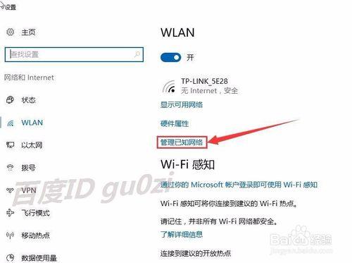 WIN7/WIN10无线WIFI连接上不能上网怎么办