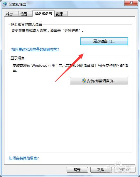 win7日语输入法不能输入日语汉字怎么办