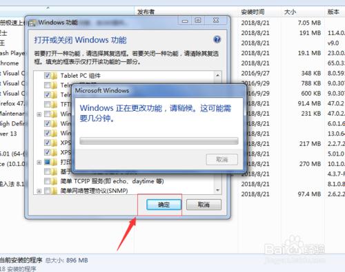 win7中提示telnet不是内部或外部命令该的解决方法