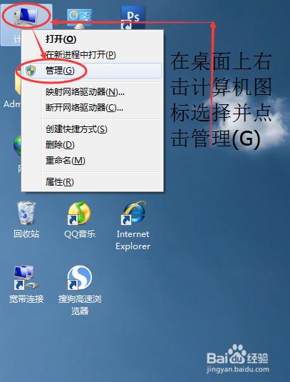 Win7电脑能上网但网络连接图标老是有红叉怎么办