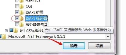 win7 iis6中没有ISAPI筛选器怎么办