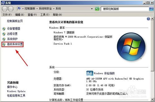 win7系统电脑图片预览不能显示的解决方法
