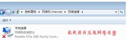 Win7笔记本无线网络找不到连接Wifi热点的解决方法