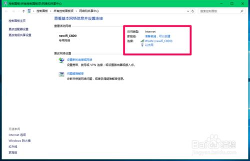 Win7/8升级win10后可上QQ但网页打不开怎么办