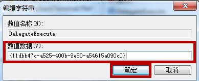 win7快捷键Win+E打不开资源管理器的解决方法
