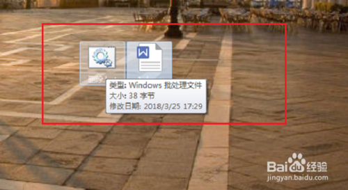 win7/win10系统有些文件删不掉怎么办