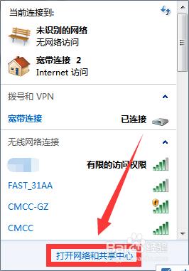 Win7电脑显示无线适配器或访问点有问题的解决方法