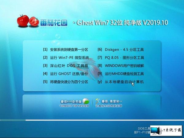 番茄花园 Ghost Win7 32位纯净版 v2019.10