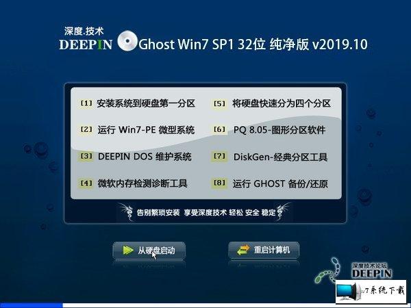 深度技术 Ghost Win7 32位纯净版 v2019.10