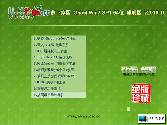 萝卜家园 Ghost Win7 64位旗舰版 v2019.10