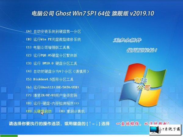 电脑公司 Ghost Win7 64位旗舰版 v2019.10