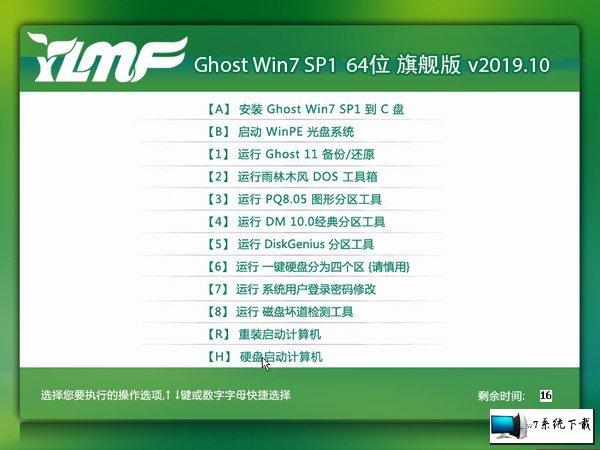 雨林木风 Ghost Win7 64位旗舰版 v2019.10