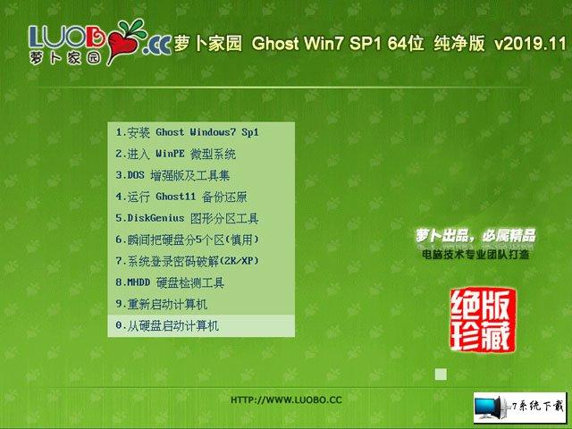萝卜家园 Ghost Win7 64位纯净版 v2019.11