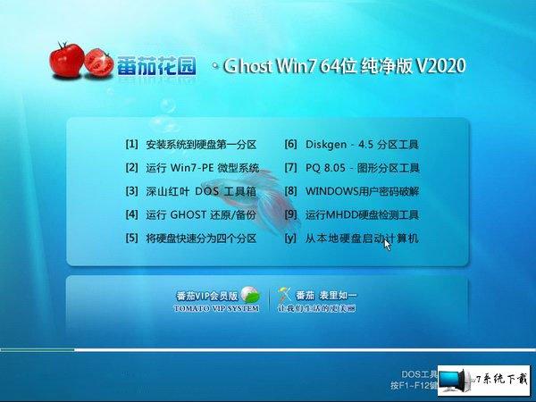 番茄花园 Ghost Win7 64位纯净版 v2020.02