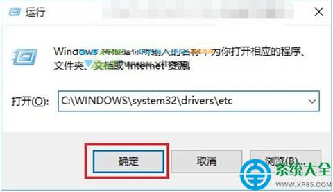 win10系统屏蔽网站的操作方法