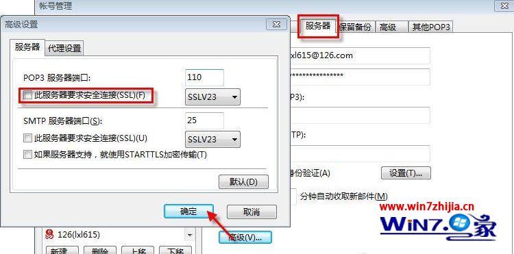"win7系统foxmail提示""ssl连接错误, errorCode: 5""的解决方法"