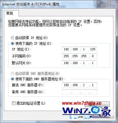 win7系统一打开游戏就断网的解决方法