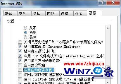 win7系统ie浏览器经常崩溃的解决方法