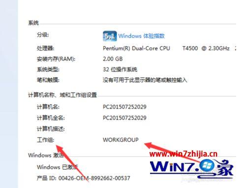 win7系统无法访问其他电脑的解决方法
