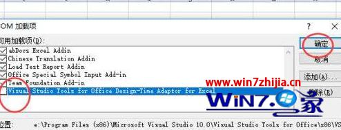 win7系统打开Excel后提示正在准备安装的解决方法