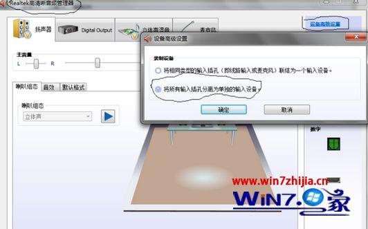 win7系统纯净版系统没有线路输入立体声混音的解决方法