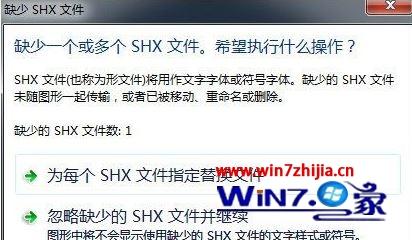 win7系统无法shx文件的解决方法