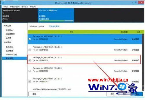 win7系统安装kb3146706补丁蓝屏的解决方法