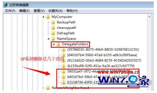 """win7系统旗舰版系统双击我的电脑提示""""寻找项目""""的解决方法"""