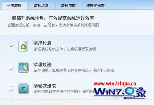 win7系统开机很久程序才能运行的解决方法