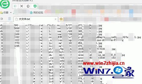 win7系统记事本打开文件提示内容过长无法打开的解决方法