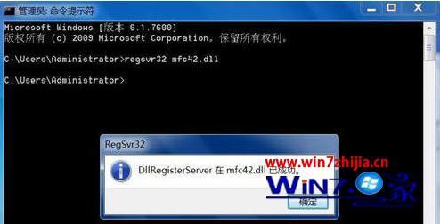 win7系统提示模块xxx.dll已加载但找不到接口的解决方法