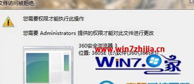 win7系统无权限卸载软件的解决方法
