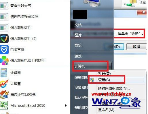 """win7系统共享文件夹时提示""""请检查名称的拼写""""的解决方法"""