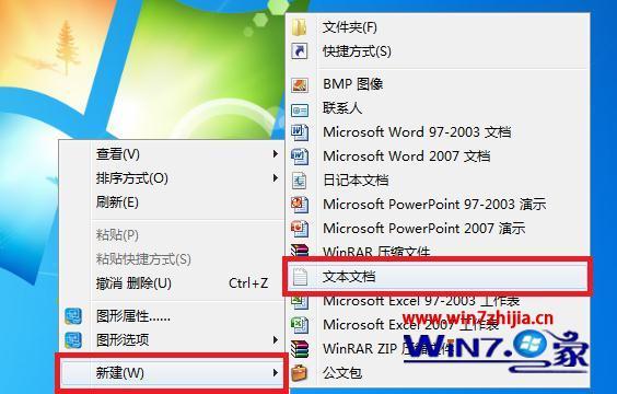 win7系统电脑开机脚本错误的解决方法