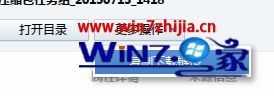 win7系统迅雷下载压缩包完成后文件名乱码的解决方法