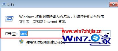 win7系统执行regsvr32命令出现错误的解决方法
