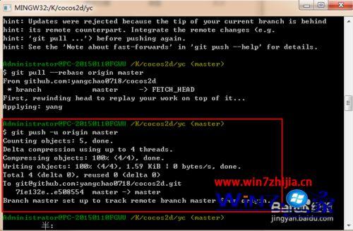 win7系统使用Git push报错failed to push some refs to git的解决方法