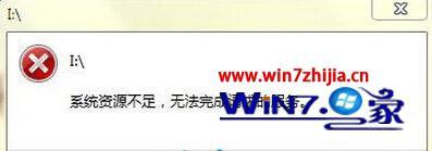 win7系统警告资源不足的解决方法