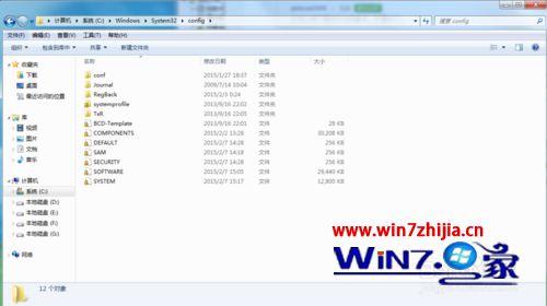 win7系统时间日志文件被损坏的解决方法