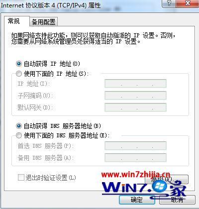 win7系统TP-Link输入tplogin.cn无法打开的解决方法