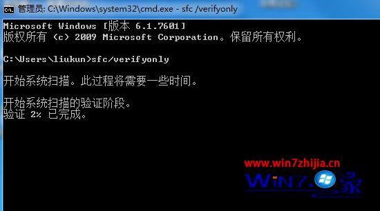 win7系统提示Windows已遇到关键问题的解决方法.