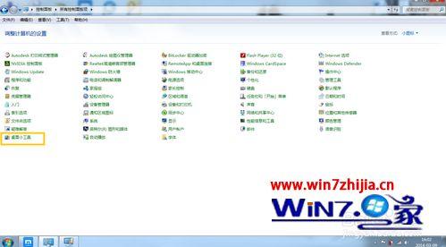 win7系统小工具时钟不显示的解决方法