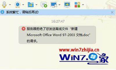 win7系统qq提示服务器拒绝了您发送离线文件的解决方法