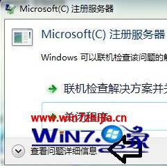 win7系统弹出microsoft注册服务器已停止工作的解决方法