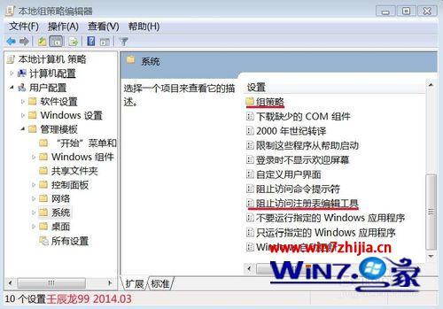 "win7系统安装软件提示""无法将数值InstallLocation写入键""的解决方法"