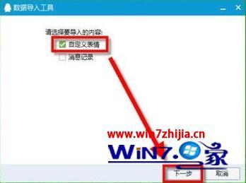 win7系统qq表情不见了的解决方法